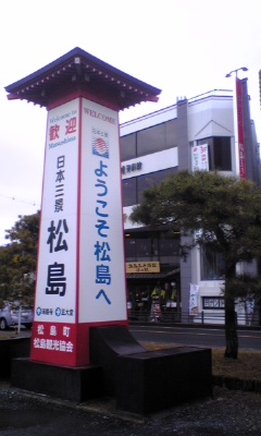 仙台の松島