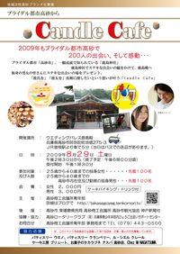 09年 Candle Cafe 開催 : 藤川@高砂YEG