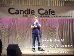 2009 キャンドル・カフェ 大成功!!【報告3】