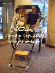 2009 キャンドル・カフェ 大成功!!【カップル紹介】
