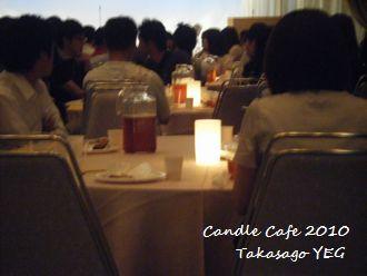 2010年キャンドル カフェの報告