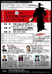 兵庫YEG侍会議【起業家魂が爆発するとんでもない会議】