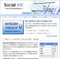 Social IME