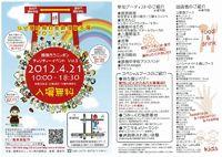 顔晴ろうニッポン チャリティーイベントVol.3