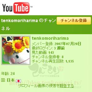 動画サイトYouTubeの『てんこもり播磨チャンネル』