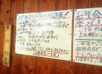よく行く「母ちゃん食堂」でパート・アルバイト募集!?