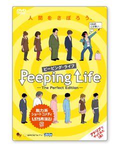 Peeping Life(ピーピング ライフ)