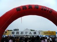 姫路食博2010