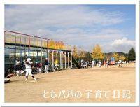 秋季大会が終わった。
