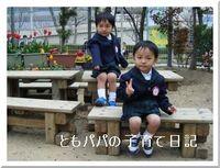 ツインズ 幼稚園へ行く