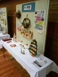 香美町 村岡区 文化祭