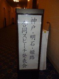第16回姫路・神戸・明石合同スピーチ発表会