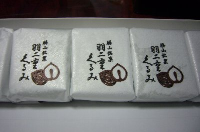福井の名菓、頂きました!