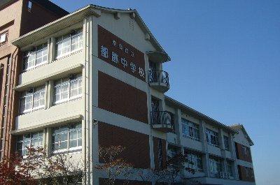 奈良県都跡中学校