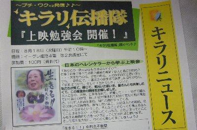 中村久子さんに学ぶ