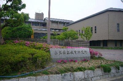 奈良県幼稚園新規採用教員研修