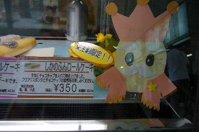 東生駒の駅で