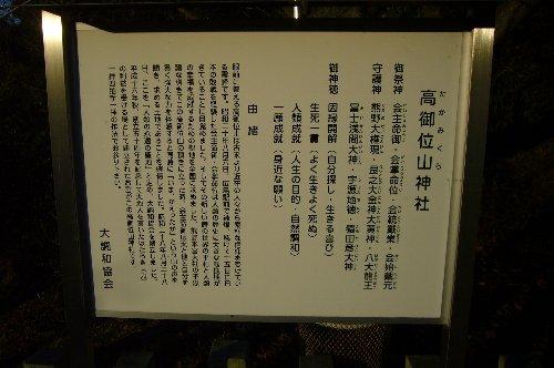 播磨山社中 4