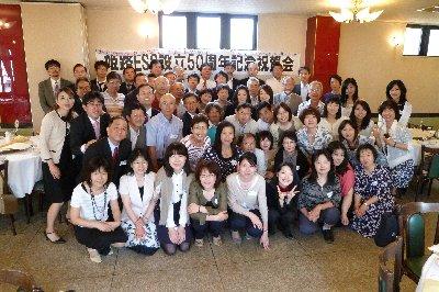 姫路ESS50周年祝賀会