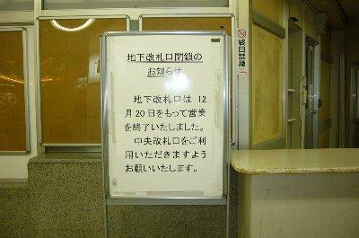 変わっていく姫路駅