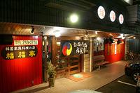 焼肉・韓国居酒屋福福亭広畑店☆ゆかた祭りツイッター企画参加店