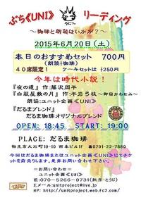 ぷち≪UNI≫リーディング vol.4