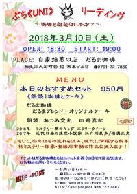 ぷち≪UNI≫リーディング vol.7