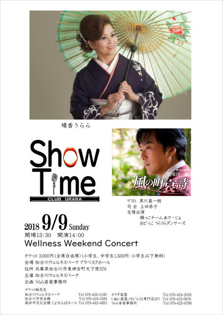 Wellness Weekend Concert「Show Time」
