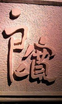 ジャパニースレストラン良寛in姫路