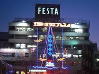 姫路駅 FESTA
