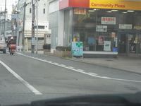 加古川で見つけたサポート宣言