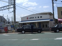 山陽電車大塩駅