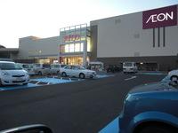 イオン加西北条ショッピングセンター