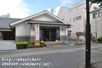 姫路城情報センターを開設