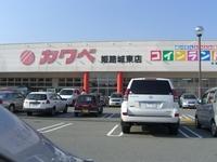 カワベ 姫路城東店