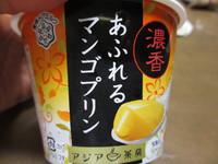 アジア茶房 濃香あふれるマンゴプリン