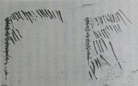 矢野歴史講座13-村の合意形成と全員一致