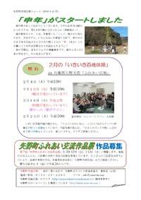 『矢野町交流広場ニュース1月号』