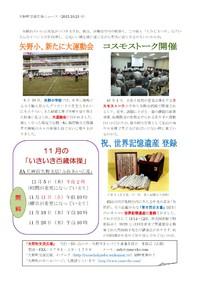『矢野町交流広場ニュース10月号』