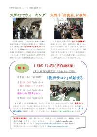 『矢野町交流広場ニュース12月号』