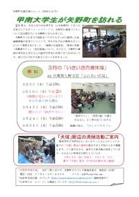 『矢野町交流広場ニュース2月号』