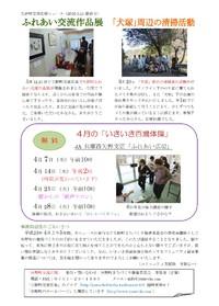 『矢野町交流広場ニュース3月号』