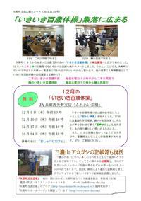 『矢野町交流広場ニュース11月号』