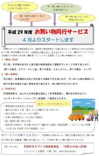H29年度「お買物同行サービス」利用者・運転ボランティア募集中!