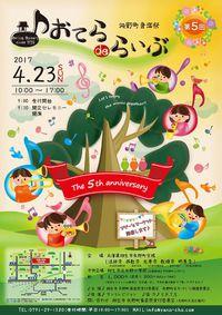 23日は新緑の「おてらdeらいぶ」、矢野町へ