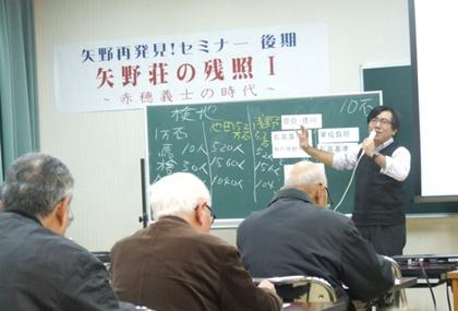 「矢野再発見セミナー」後期始まる