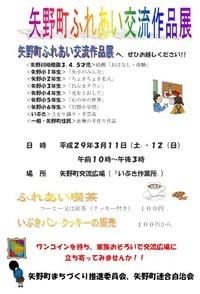 「矢野町ふれあい交流作品展」のご案内