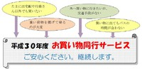 H30年度「お買物同行サービス」利用者・運転ボランティア募集中!