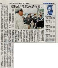 「お買物同行サービス」が神戸新聞に