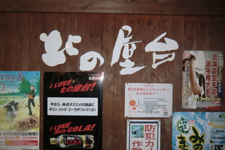 2013年一家言仕入れIN北海道をシリーズで紹介
